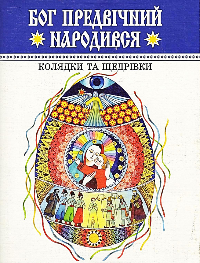 Книга містить народні колядки та