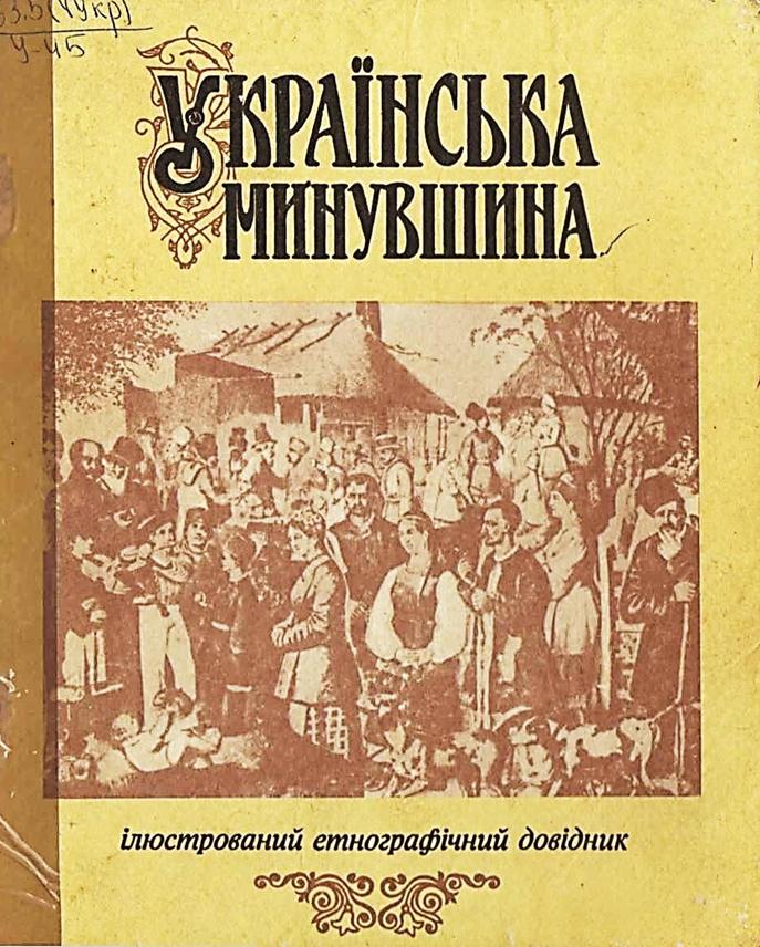 Ця книга своєрідна енциклопедія