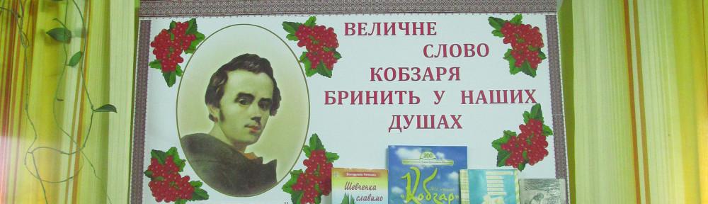 До 200-річчя з дня народження Т.Шевченка