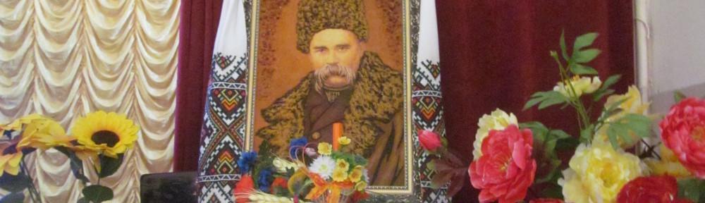 Літературно-музичне свято до 200р. від дня народження Т.Г. Шевченка