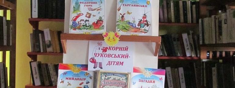 К. Чуковський - тематична поличка