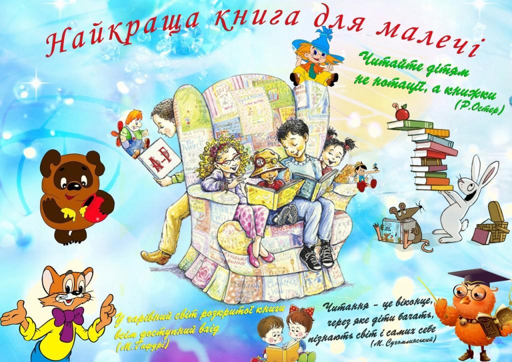 """Плакат-мотиватор для дітей """"Час читати"""""""