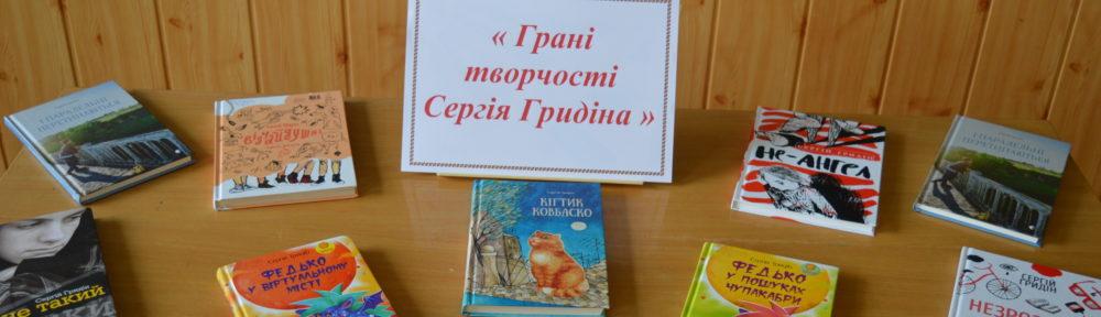 Цікава зустріч з письменником Сергієм Гридіним