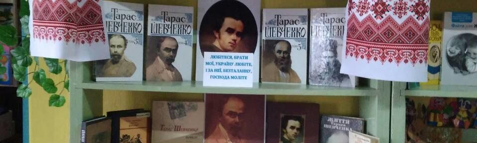 Вшанування Шевченка