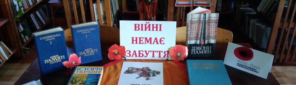 До Дня пам'яті та примирення і 73-ї річниці Перемоги над нацизмом