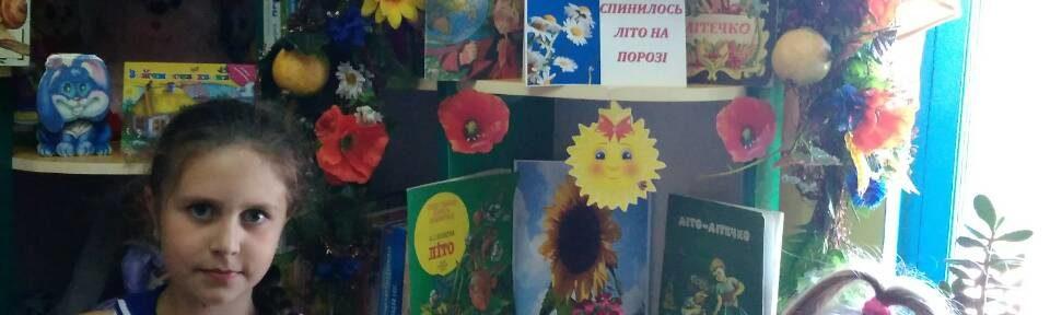 Літо...Канікули...Книга...