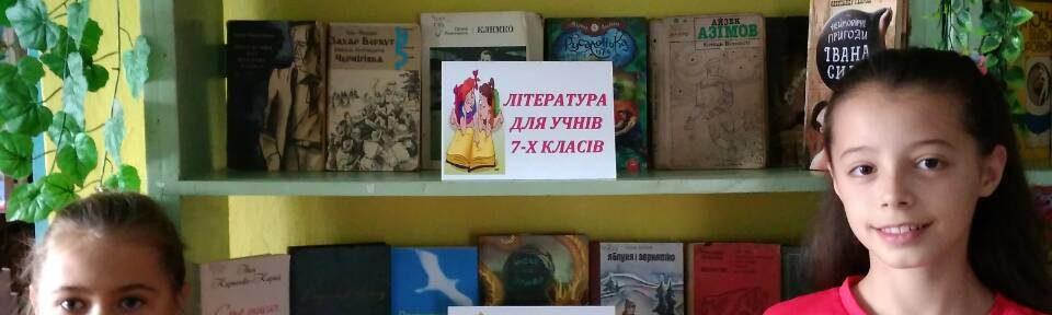 Дівчатка влітку часу не гають та по програмі книжки читають.
