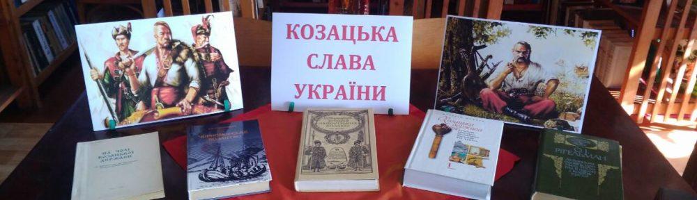 До Дня українського козацтва
