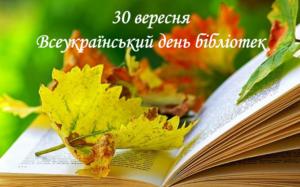 привітання до дня бібліотек 30 вересня
