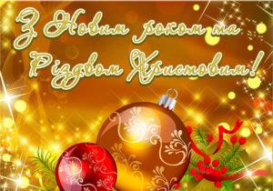 Шановні  колеги! Прийміть сердечні вітання з Новим роком та Різдвом Христовим!