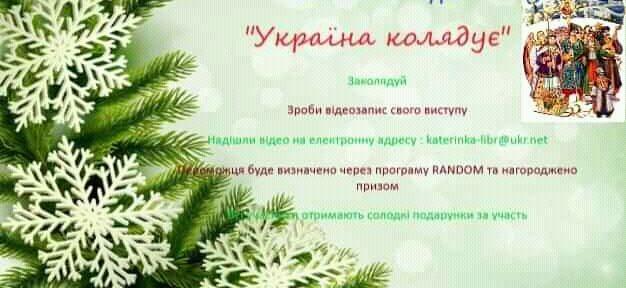 """Онлайн-конкурс """"Україна колядує""""."""