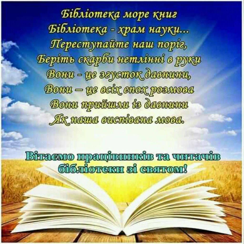 Прийміть найщиріші вітання з нагоди Всеукраїнського дня бібліотек!